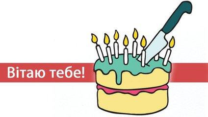 Картинки з Днем народження: найкращі листівки та прикольні відкритки - фото 1