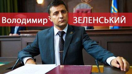 Новий президент – Володимир Зеленський - фото 1