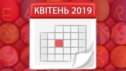 Календар вихідних у квітні 2019 - фото 1