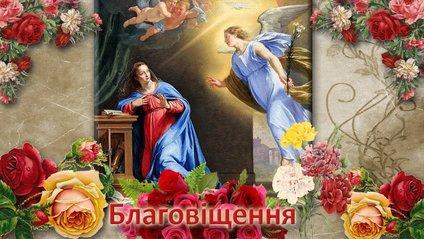 Привітання з Благовіщенням 2019: вірші, смс та проза українською - фото 1