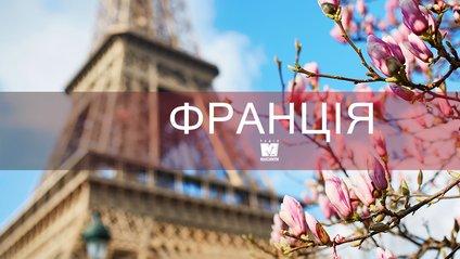 Романтична Франція – чудова країна для весняного відпочинку - фото 1