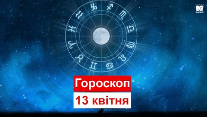 Гороскоп на 13 квітня 2019: прогноз для всіх знаків Зодіаку - фото 1