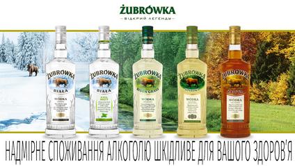 Цінуй справжнє: фантастична акція від бренду Zubrowka для тебе і твого друга - фото 1