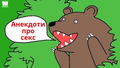 Мем – ведмідь в кущах - фото 1