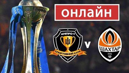 СК Дніпро 1 – Шахтар (Кубок України) - фото 1