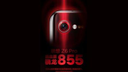 Lenovo Z6 Pro вразив своєю продуктивністю - фото 1