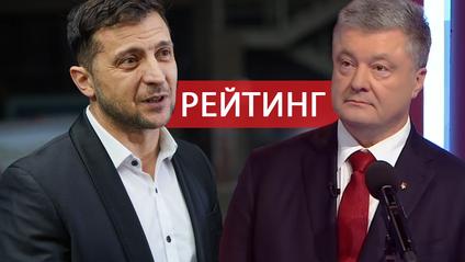 Зеленський vs Порошенко - фото 1