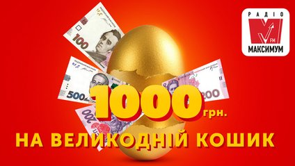 Акція на Радіо МАКСИМУМ: виграй щогодини 1000 гривень на Великодній кошик - фото 1