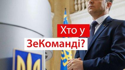 Володимир Зеленський показав свою команду - фото 1