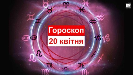 Гороскоп на 20 квітня 2019: прогноз для всіх знаків Зодіаку - фото 1