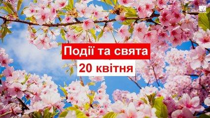 20 квітня 2019 – яке сьогодні свято: традиції, заборони і прикмети - фото 1