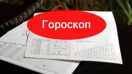 Актуальний гороскоп на українській мові - фото 1