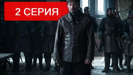 2 серия 8 сезона сериала Игра престолов 2019 - фото 1
