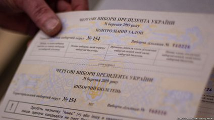 Українці зіпсували близько 2% бюлетенів - фото 1