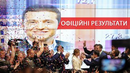 ЦВК оголосила офіційні результати виборів - фото 1