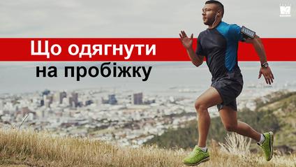 Як одягатися чоловікам на пробіжку навесні: практичні поради - фото 1