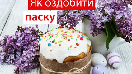 Поради, як прикрасити паску на Великдень - фото 1