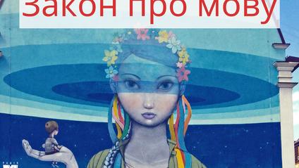 Як вплине на українців закон про мову - фото 1