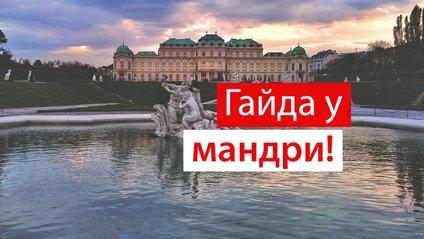 Як провести ідеальні вихідні у Відні - фото 1