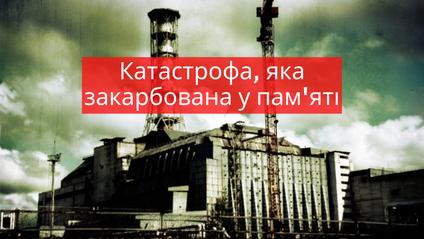 Чорнобильська АЕС вибухнула 26 квітня 1986 року - фото 1