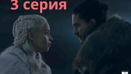 3 серия 8 сезона сериала Игра престолов 2019 - фото 1
