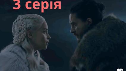3 серія 8 сезону серіалу Гра престолів 2019 - фото 1