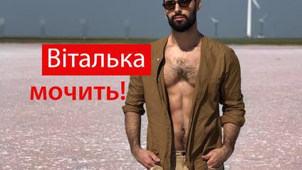 Віталій Козловський неабияк розігрів мережу - фото 1