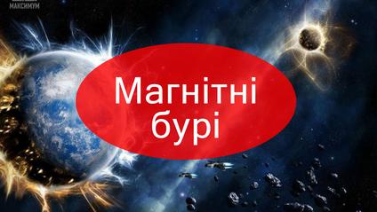 Коли магнітні бурі у травні: дати - фото 1