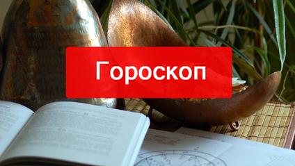 Гороскоп на місяць на українській мові - фото 1