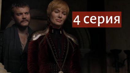 4 серия 8 сезона сериала Игра престолов 2019 - фото 1