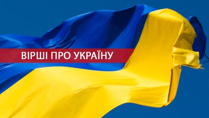 Вірші про Україну для дітей і дорослих: патріотичні поезії до сліз - фото 1