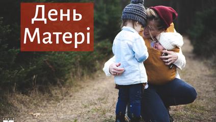 Дізнайтеся, якого числа День матері 2019 - фото 1