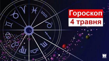 Гороскоп на 4 травня 2019: прогноз для всіх знаків Зодіаку - фото 1