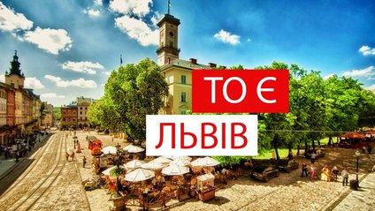 Львів – чудове місто для сімейного відпочинку - фото 1