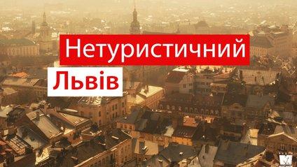 Найцікавіші місця у Львові - фото 1