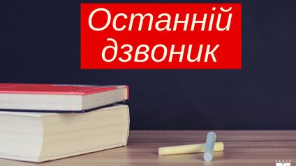 Останній дзвоник 2019 в Україні - фото 1