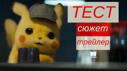 Покемон Детектив Пікачу - фото 1