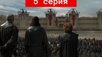 5 серия 8 сезона сериала Игра престолов 2019 - фото 1