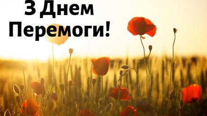 Привітання з Днем перемоги 9 травня і картинки українською - Радіо ...