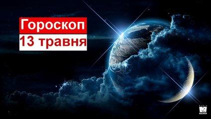 Гороскоп на 13 травня 2019: прогноз для всіх знаків Зодіаку - фото 1