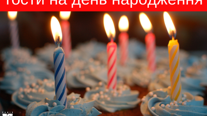 тости на день народження - фото 1