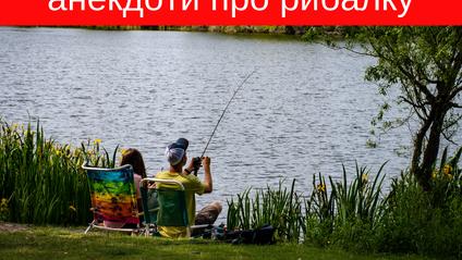 прикольні жарти про рибалок та риболовлю - фото 1