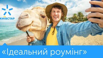 Нова акція від Радіо МАКСИМУМ і Київстар: вигравай подарунок для ідеальної подорожі - фото 1
