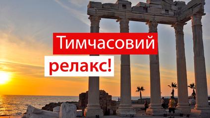 Як організувати відпустку в Туреччині - фото 1