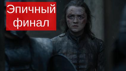 6 серия 8 сезона сериала Игра престолов 2019 - фото 1