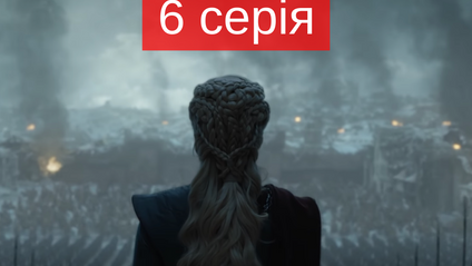 6 серія 8 сезону серіалу Гра престолів 2019 - фото 1