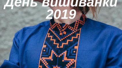 День вишиванки 2019: програма свята у Львові та заходи в Києві - фото 1