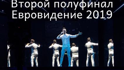 2 полуфинал Евровидения 2019 - фото 1