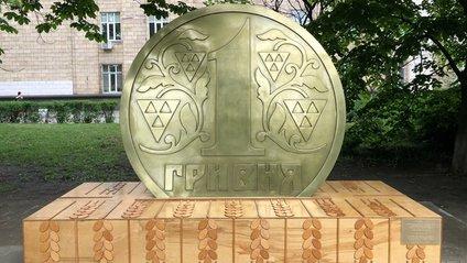 Пам'ятник гривні у Києві - фото 1