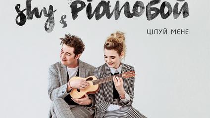 Прем'єра кліпу Pianoбой - фото 1